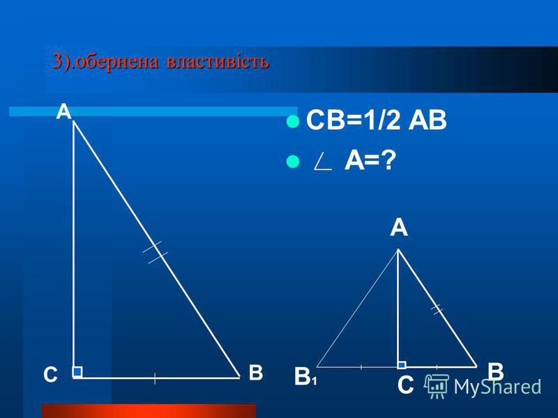 3).обернена властивість СВ=1/2 АВ А=? А В С В1В1 А С В