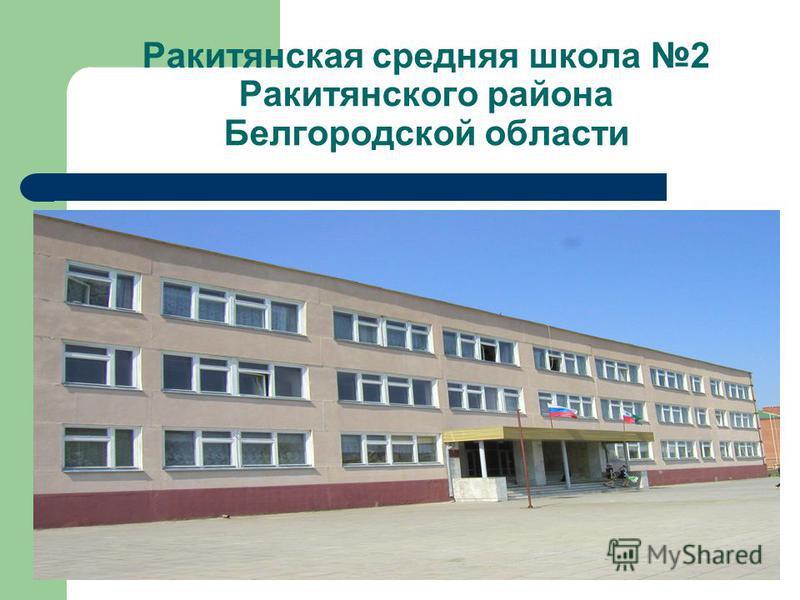 Ракитянская средняя школа 2 Ракитянского района Белгородской области