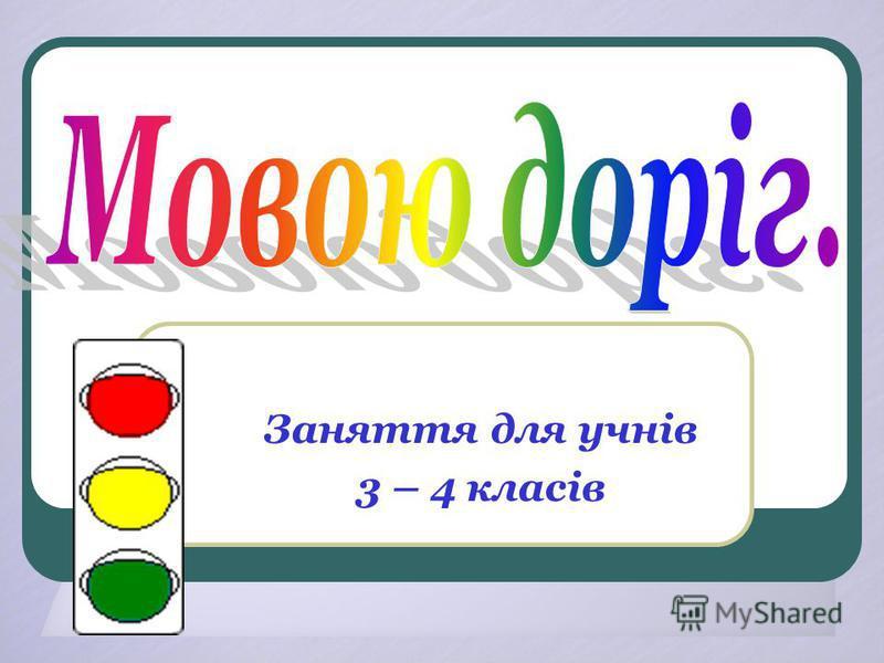 Заняття для учнів 3 – 4 класів