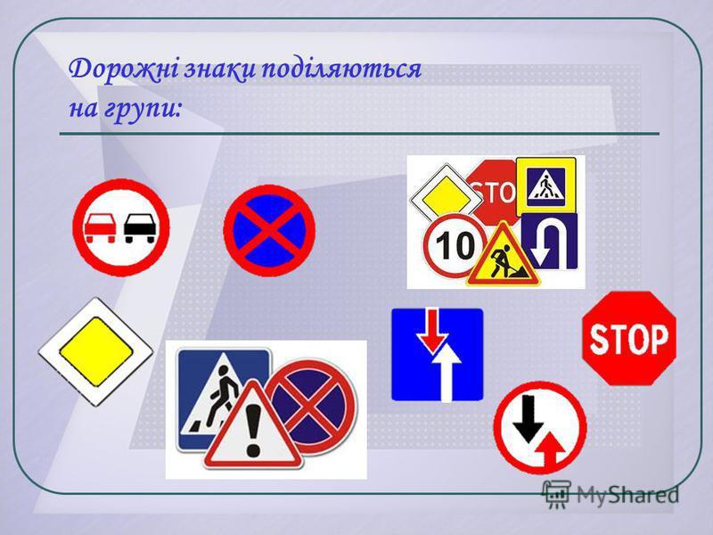 Дорожні знаки поділяються на групи: