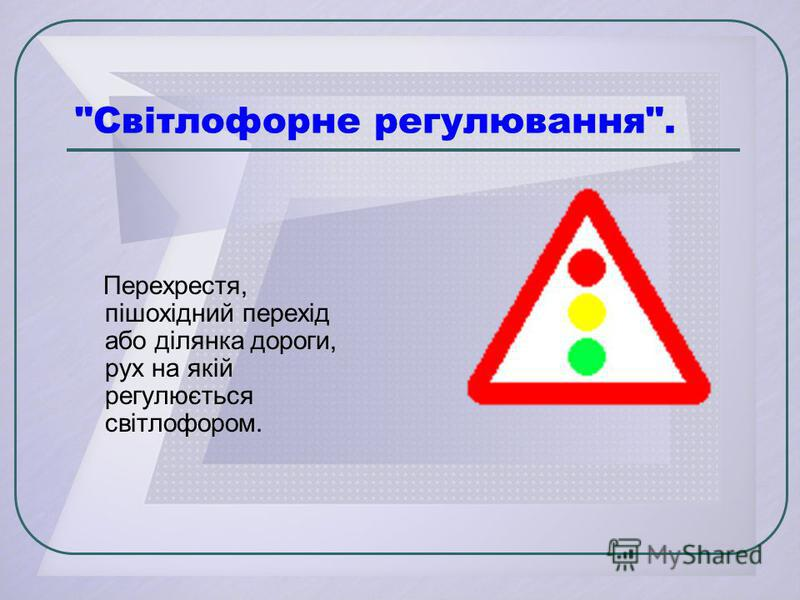Світлофорне регулювання. Перехрестя, пішохідний перехід або ділянка дороги, рух на якій регулюється світлофором.