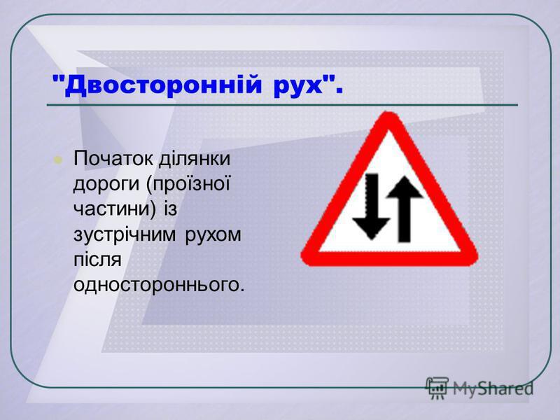 Двосторонній рух. Початок ділянки дороги (проїзної частини) із зустрічним рухом після одностороннього.