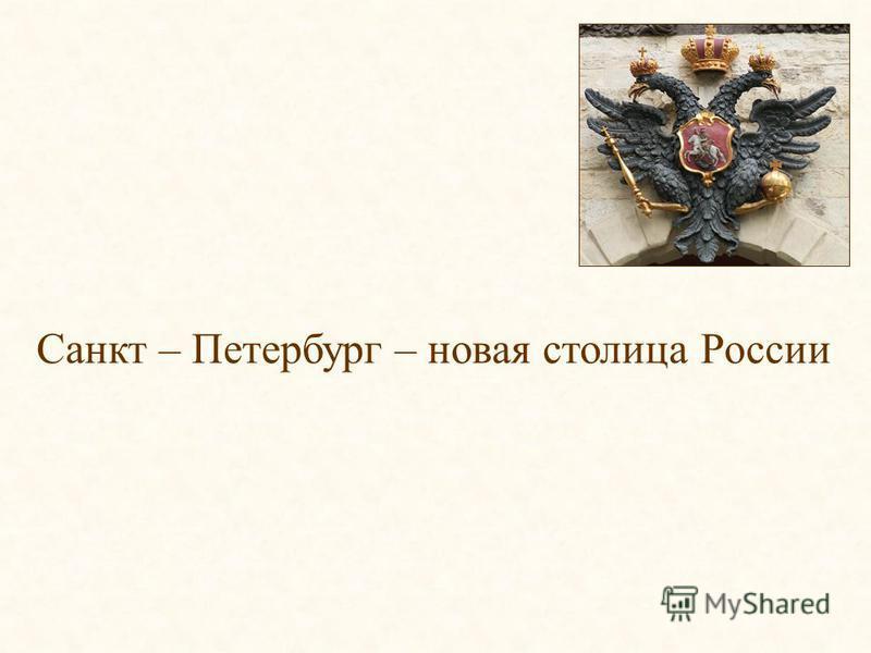 Санкт – Петербург – новая столица России