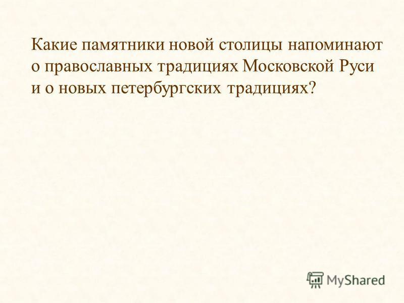 Какие памятники новой столицы напоминают о православных традициях Московской Руси и о новых петербургских традициях?