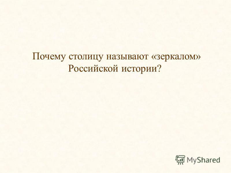 Почему столицу называют «зеркалом» Российской истории?