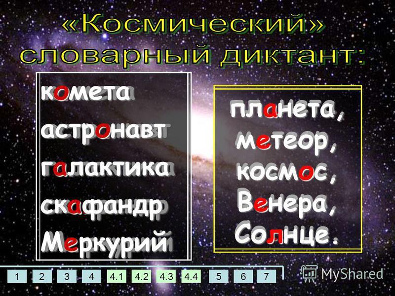 12344.14.24.34.4567 Корень – главная значимая часть слова, в которой заключено общее лексическое значение всех однокоренных слов