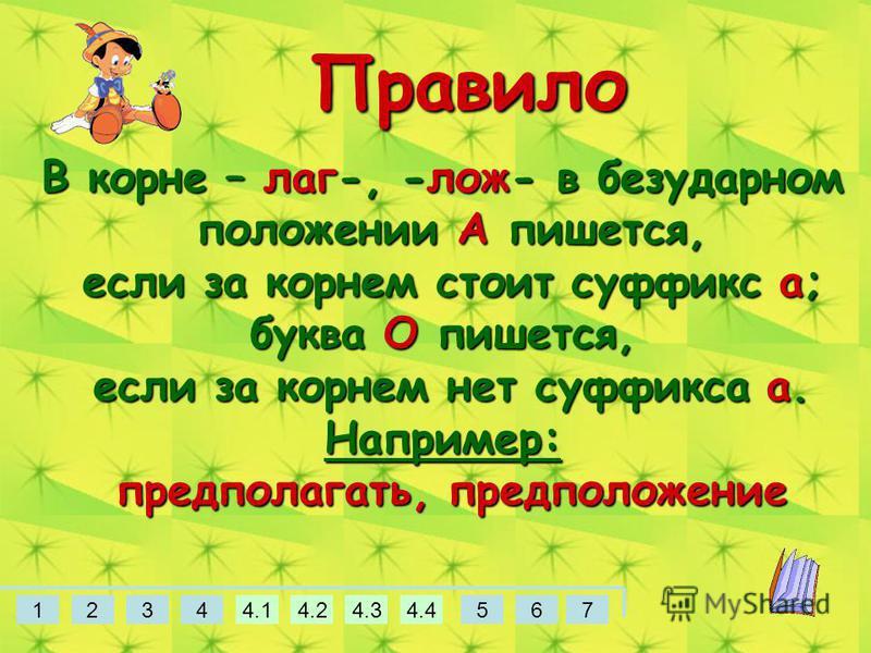 12344.14.24.34.4567 Буквы О и А в корне –лаг- и -лож- Урок 4.1.