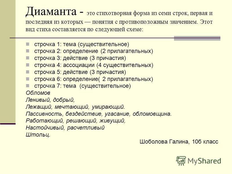 Диаманта - это стихотворная форма из семи строк, первая и последняя из которых понятия с противоположным значением. Этот вид стиха составляется по следующей схеме: строчка 1: тема (существительное) строчка 2: определение (2 прилагательных) строчка