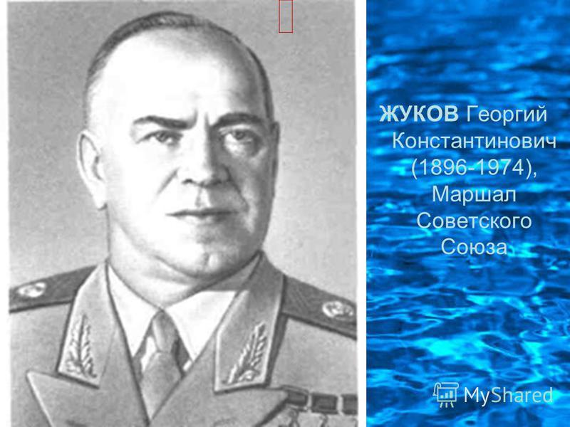 ЖУКОВ Георгий Константинович (1896-1974), Маршал Советского Союза