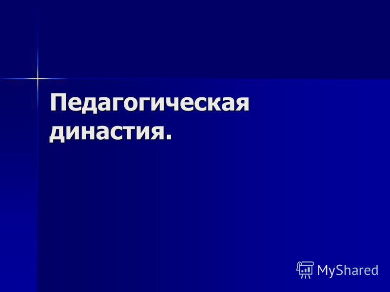 Педагогическая династия.