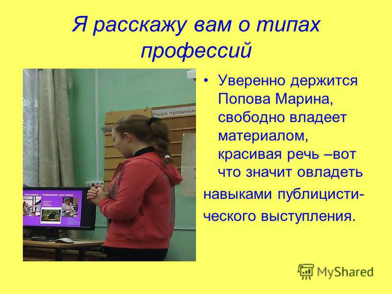 Я расскажу вам о типах профессий Уверенно держится Попова Марина, свободно владеет материалом, красивая речь –вот что значит овладеть навыками публицистического выступления.