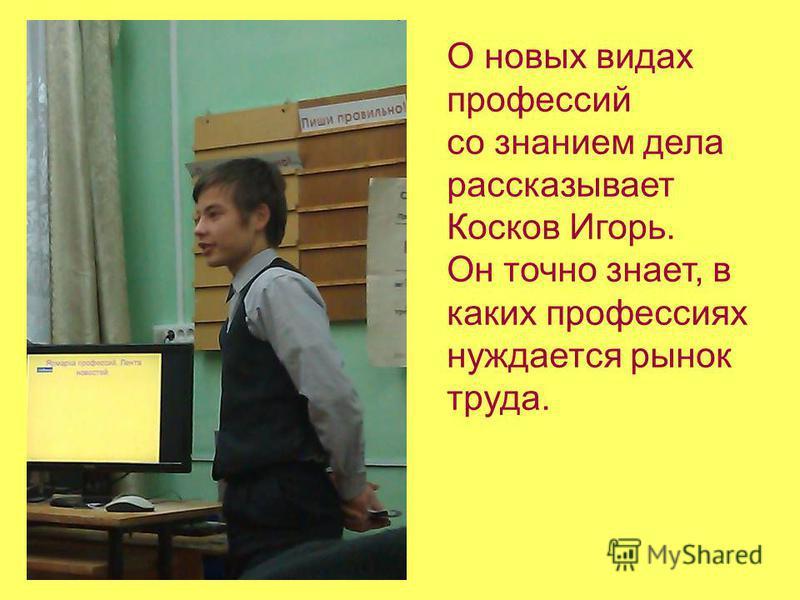 О новых видах профессий со знанием дела рассказывает Косков Игорь. Он точно знает, в каких профессиях нуждается рынок труда.