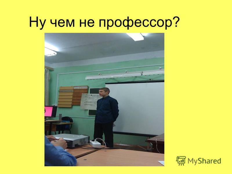 Ну чем не профессор?