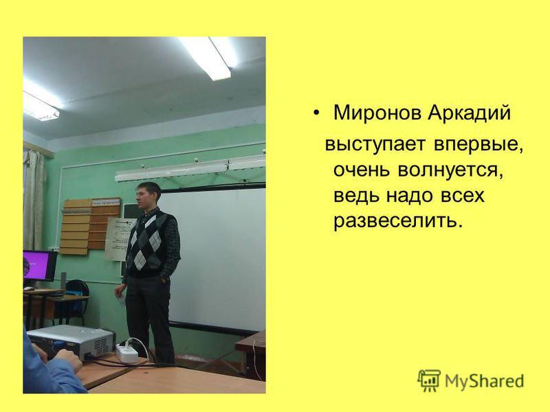 Миронов Аркадий выступает впервые, очень волнуется, ведь надо всех развеселить.