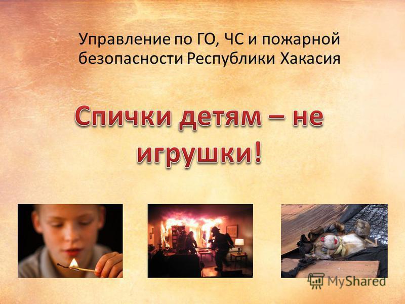 Управление по ГО, ЧС и пожарной безопасности Республики Хакасия