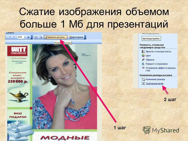 Сжатие изображения объемом больше 1 Мб для презентаций 2 шаг 1 шаг