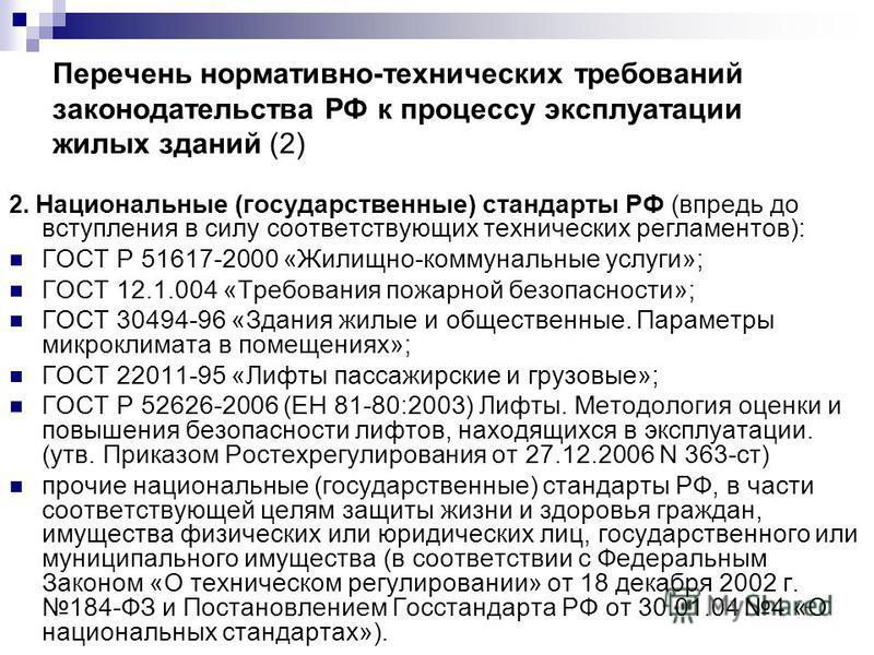 Перечень нормативно-технических требований законодательства РФ к процессу эксплуатации жилых зданий (2) 2. Национальные (государственные) стандарты РФ (впредь до вступления в силу соответствующих технических регламентов): ГОСТ Р 51617-2000 «Жилищно-к