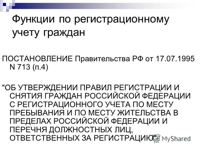 Функции по регистрационному учету граждан ПОСТАНОВЛЕНИЕ Правительства РФ от 17.07.1995 N 713 (п.4)