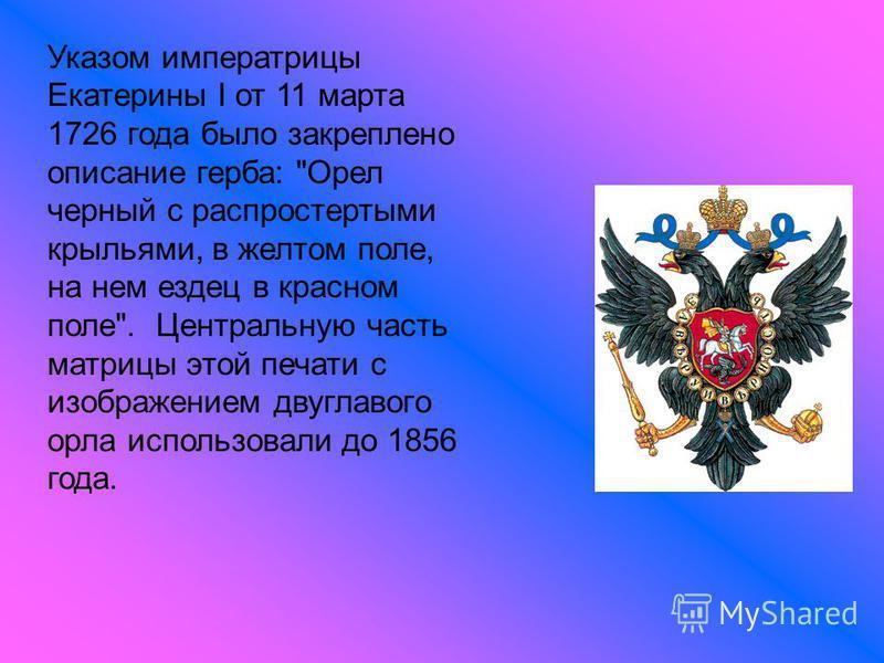 Указом императрицы Екатерины I от 11 марта 1726 года было закреплено описание герба: