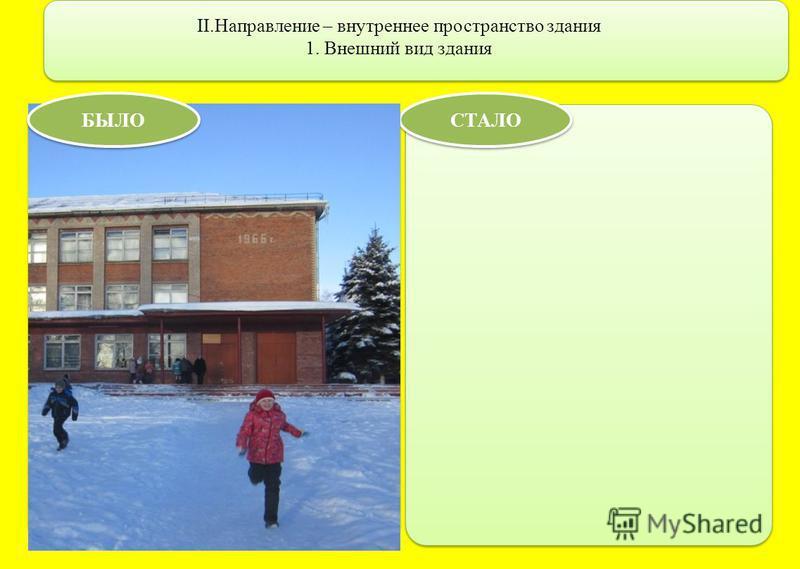 II.Направление – внутреннее пространство здания 1. Внешний вид здания СТАЛО БЫЛО