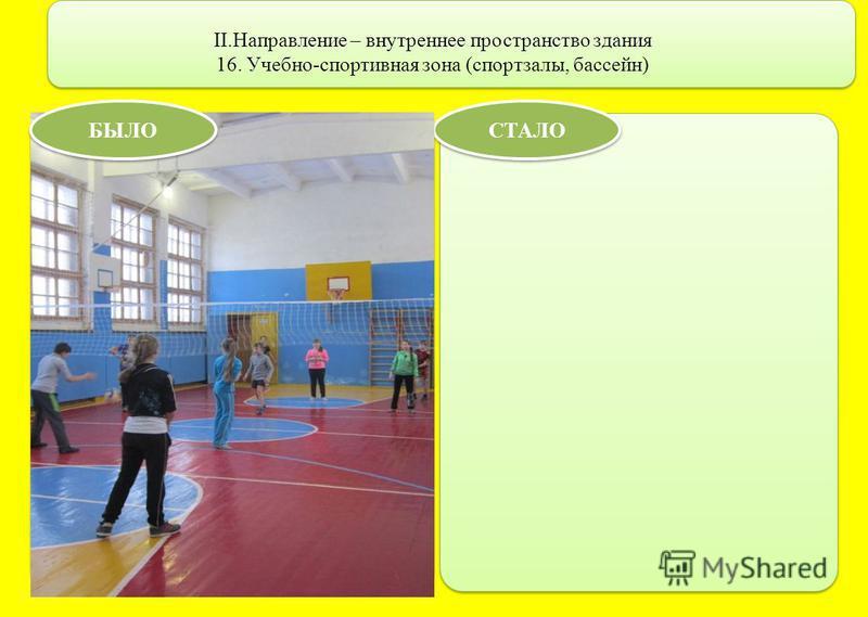 II.Направление – внутреннее пространство здания 16. Учебно-спортивная зона (спортзалы, бассейн) СТАЛО БЫЛО