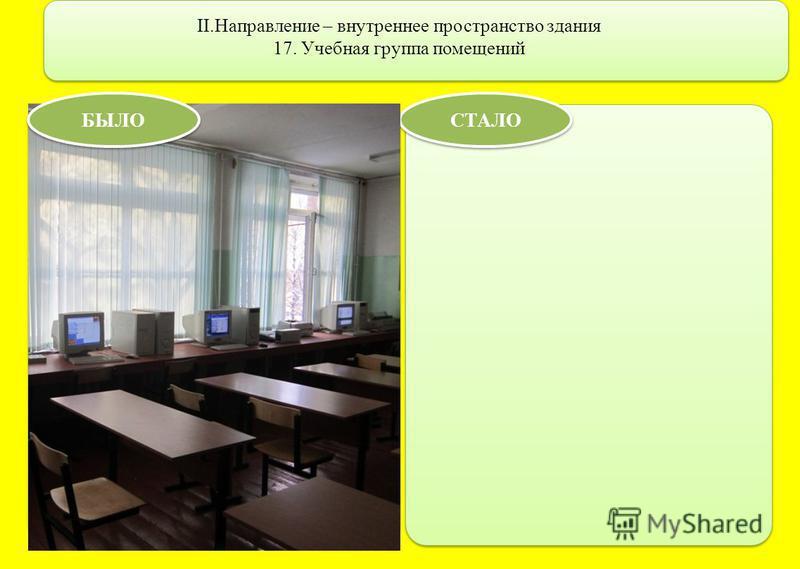 II.Направление – внутреннее пространство здания 17. Учебная группа помещений СТАЛО БЫЛО