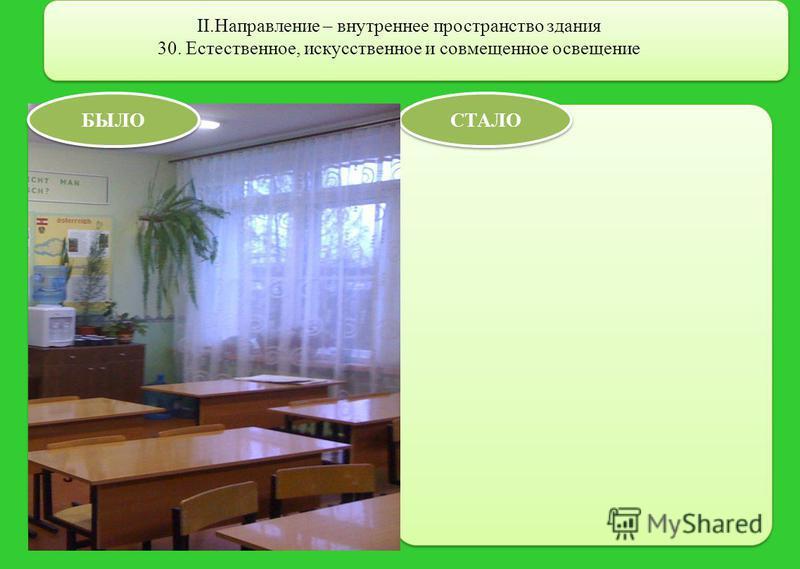 II.Направление – внутреннее пространство здания 30. Естественное, искусственное и совмещенное освещение СТАЛО БЫЛО