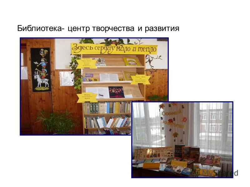 Библиотека- центр творчества и развития