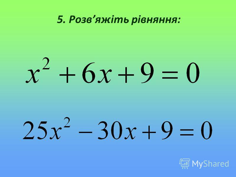 5. Розвяжіть рівняння: