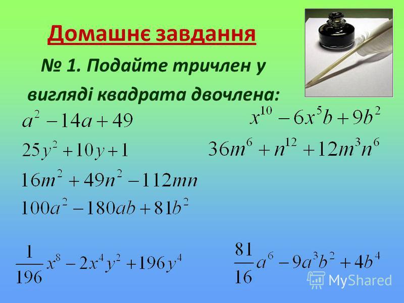 Домашнє завдання 1. Подайте тричлен у вигляді квадрата двочлена: