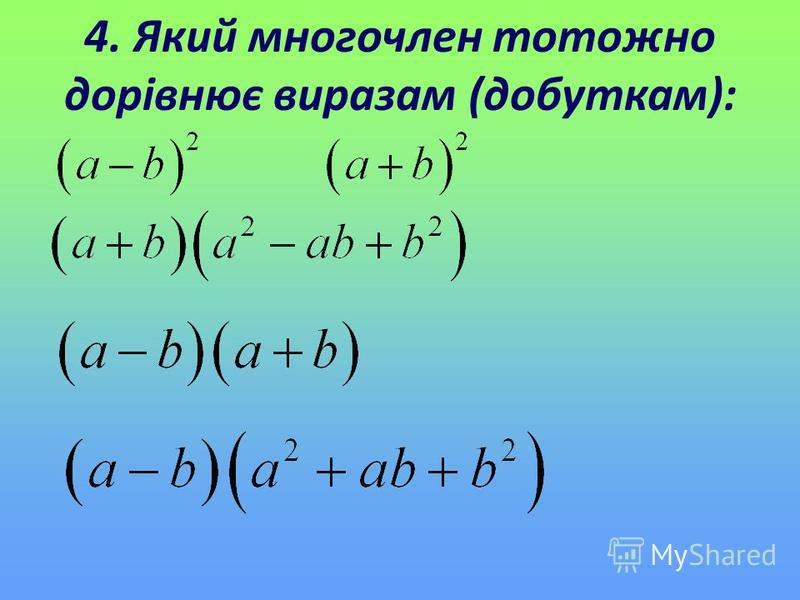 4. Який многочлен тотожно дорівнює виразам (добуткам):