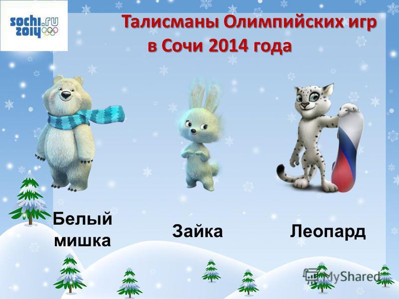 Талисманы Олимпийских игр в Сочи 2014 года Талисманы Олимпийских игр в Сочи 2014 года Белый мишка Зайка Леопард