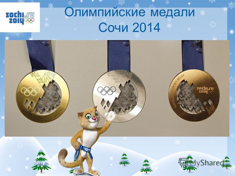 Олимпийские медали Сочи 2014