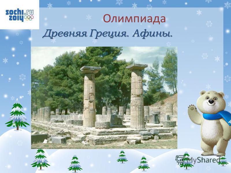 Олимпиада Древняя Греция. Афины.