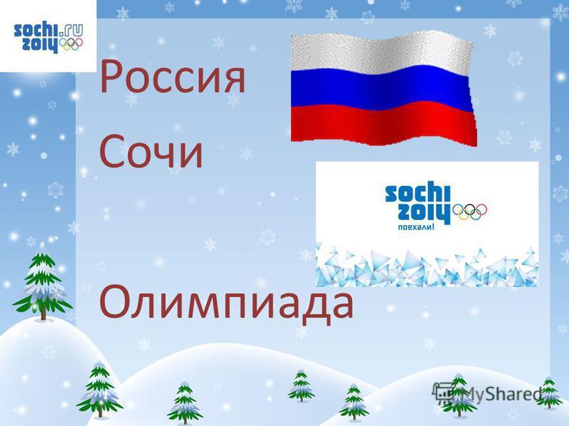 Россия Сочи Олимпиада