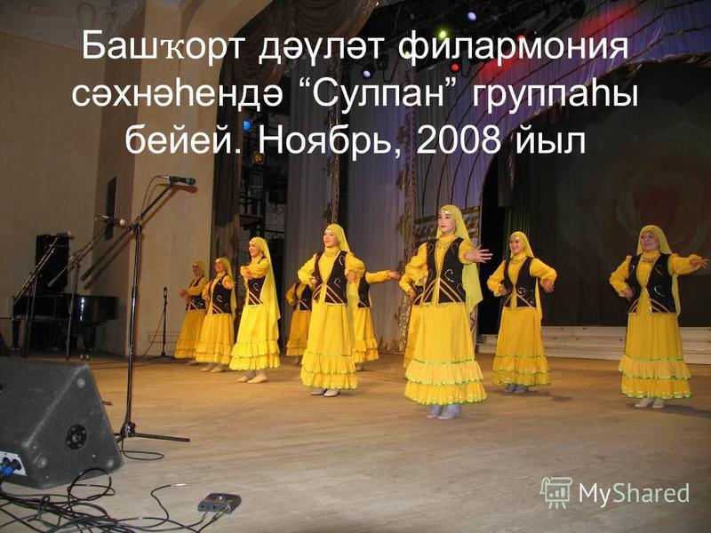Баш ҡ орт дәүләт филармония сәхнәһендә Сулпан группаһы бейей. Ноябрь, 2008 йыл