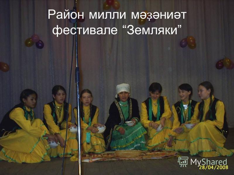 Район милли мә ҙ әниәт фестивале Земляки