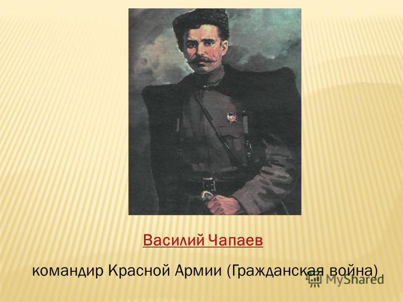 Василий Чапаев командир Красной Армии (Гражданская война)