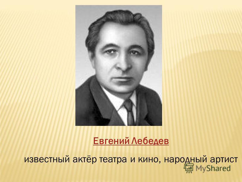Евгений Лебедев известный актёр театра и кино, народный артист
