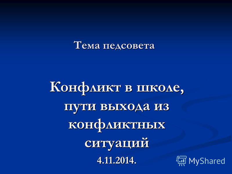 Тема педсовета Конфликт в школе, пути выхода из конфликтных ситуацииий 4.11.2014.