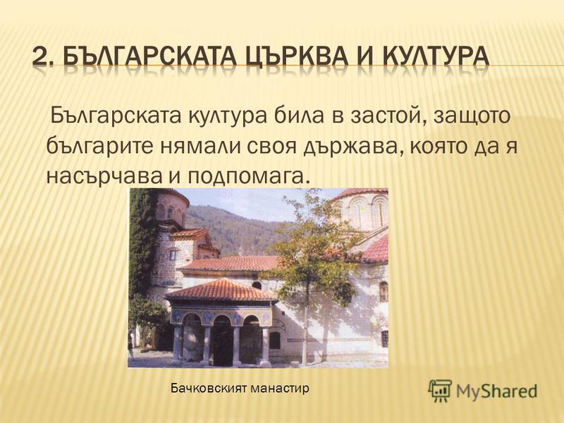 След като българите били покорени от Византия, положението им се влошило, защото: плащали повече данъци и то в пари, трябвало да работят безплатно, останали без водачи, имало набези на печенеги, узи, кумани.