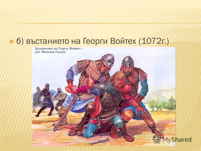 а) въстанието на Петър Делян (1040г.)