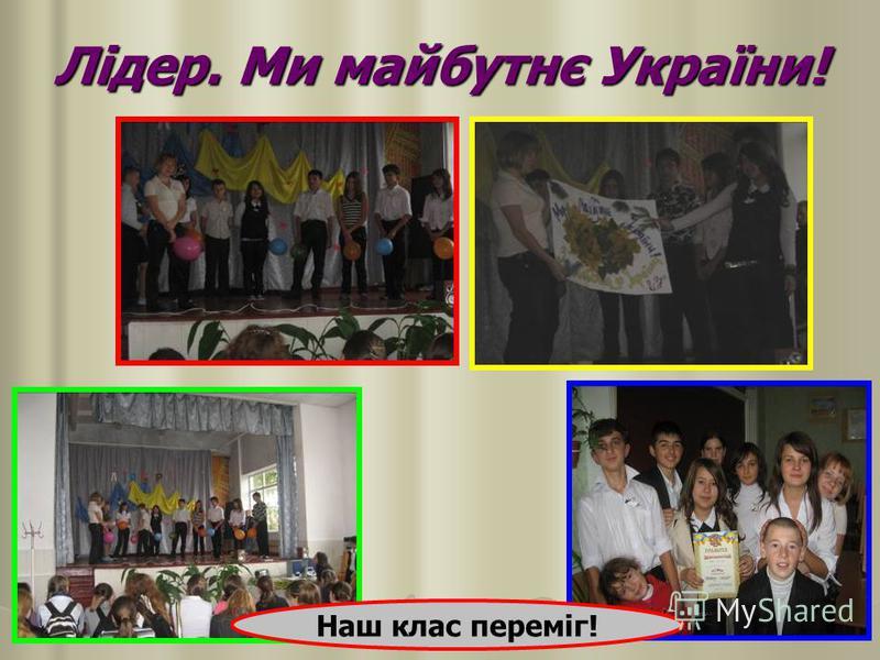 Лідер. Ми майбутнє України! Наш клас переміг!