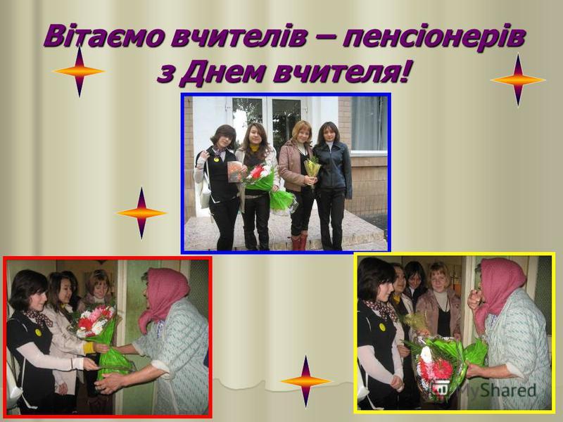 Вітаємо вчителів – пенсіонерів з Днем вчителя!