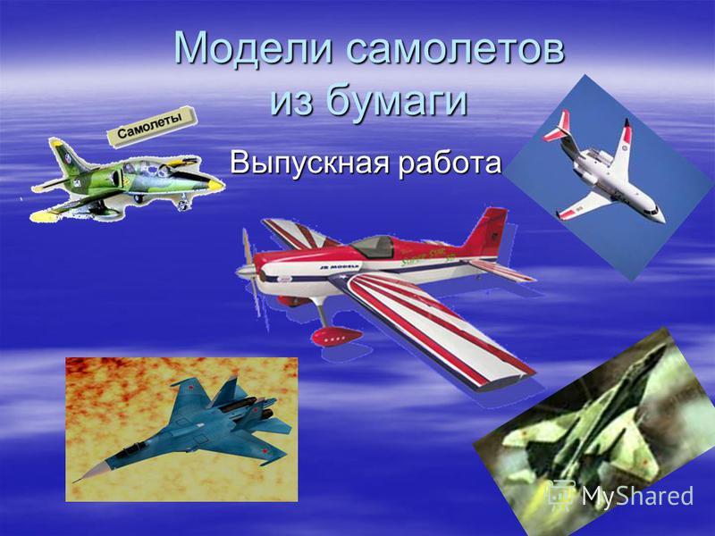 Модели самолетов из бумаги Выпускная работа