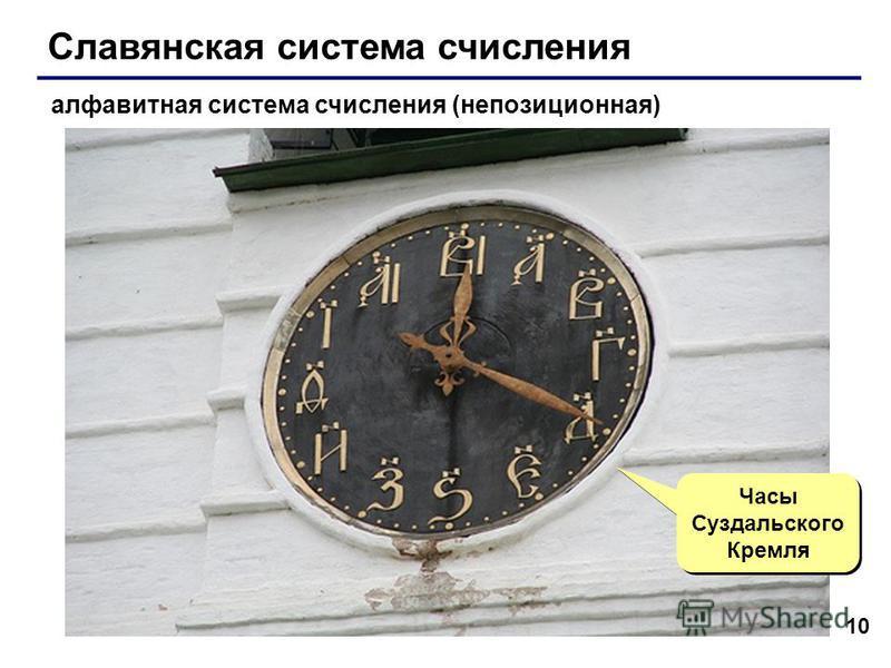 10 Славянская система счисления алфавитная система счисления (непозиционная) Часы Суздальского Кремля