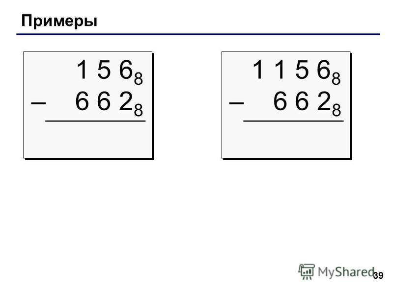 39 Примеры 1 5 6 8 – 6 6 2 8 1 5 6 8 – 6 6 2 8 1 1 5 6 8 – 6 6 2 8 1 1 5 6 8 – 6 6 2 8