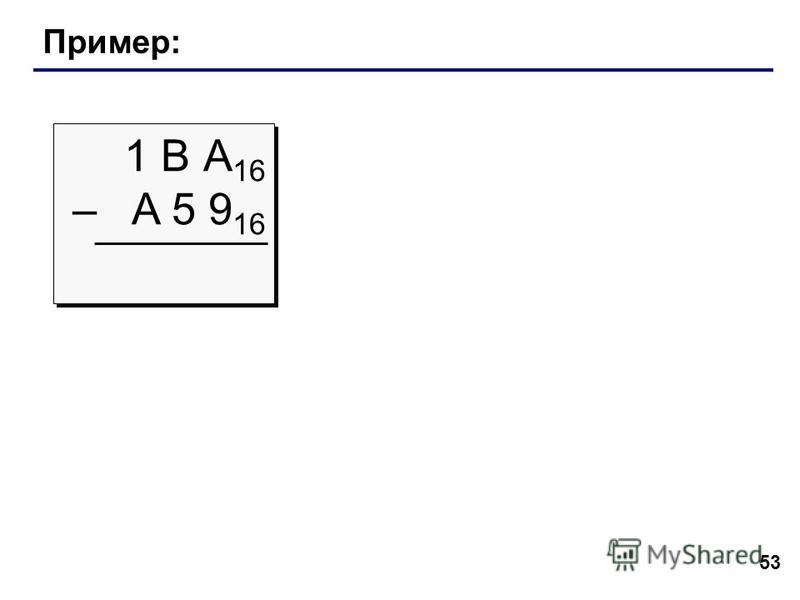 53 Пример: 1 В А 16 – A 5 9 16 1 В А 16 – A 5 9 16