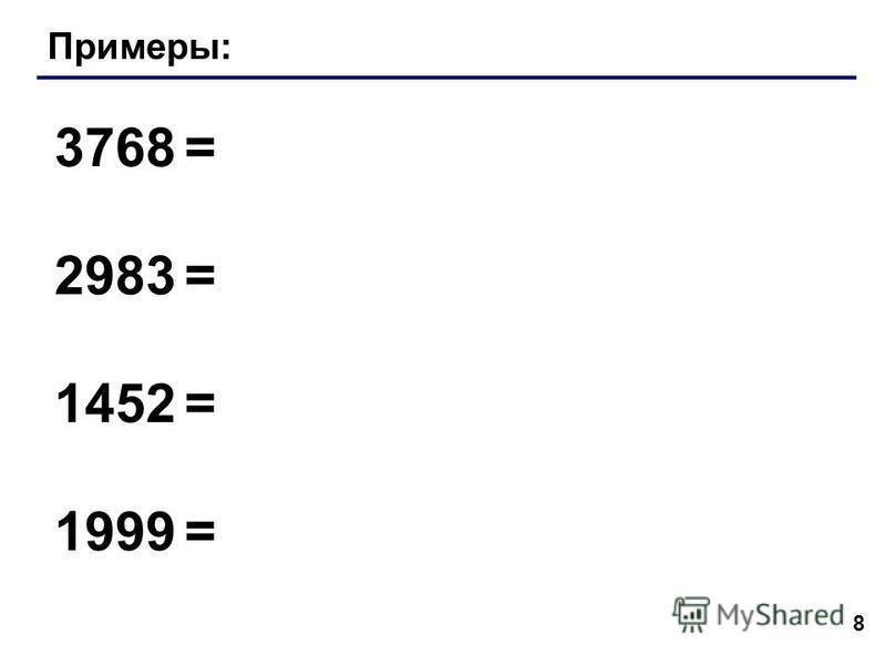 8 Примеры: 3768 = 2983 = 1452 = 1999 =