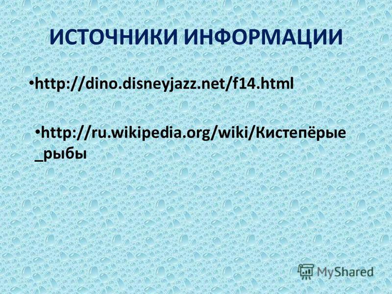 ИСТОЧНИКИ ИНФОРМАЦИИ http://dino.disneyjazz.net/f14. html http://ru.wikipedia.org/wiki/Кистепёрые _рыбы
